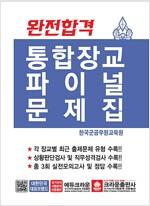 완전합격 통합장교 파이널 문제집
