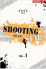 [BL] 슈팅 스타 1