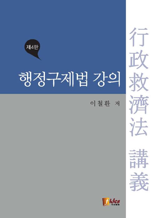 행정구제법 강의 / 제4판