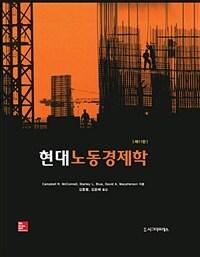 현대노동경제학
