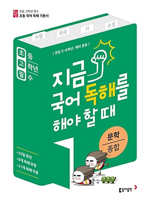 초고필 지금, 국어 독해를 해야 할 때 - 문학 종합 (시, 소설, 수필, 희곡)