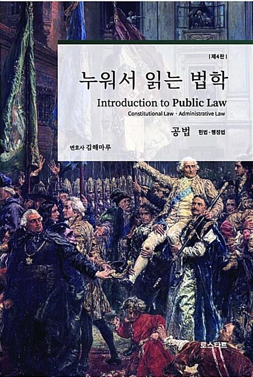 누워서 읽는 법학 : 공법