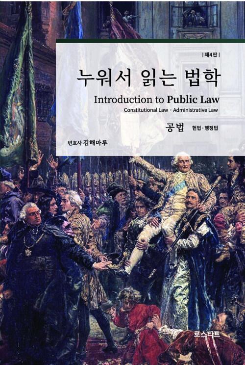 누워서 읽는 법학 : 공법(헌법·행정법) = 제4판