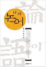 [세트] 홍사중의 클래식 리라이팅 세트 (총8권) (총8권)
