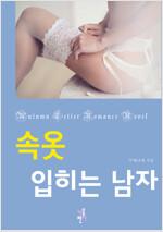 [합본] 속옷 입히는 남자 (전5권/완결)