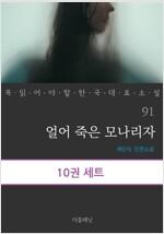 [세트] 꼭 읽어야 할 한국 대표 소설 91-100 (전10권)