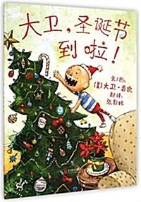 啓發精選國際大師绘本系列:大卫,聖诞节到啦! (精裝, 第1版)