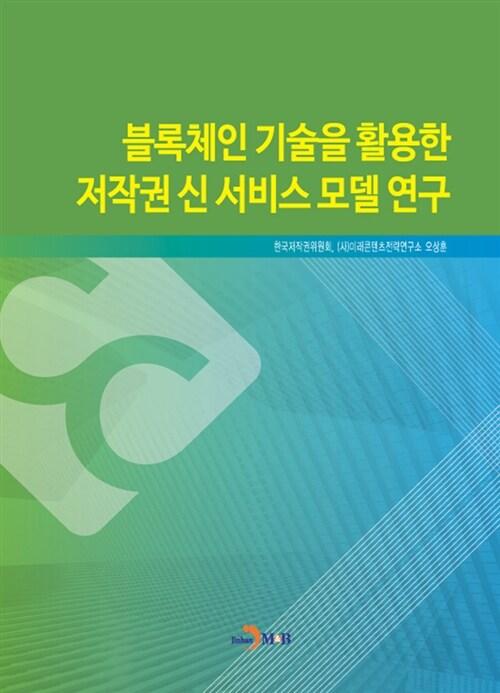 블록체인 기술을 활용한 저작권 신 서비스 모델연구
