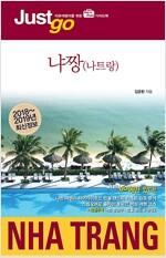 저스트 고 냐짱 (나트랑) (2018~2019년 최신정보)
