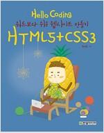 Hello Coding HTML5 + CSS3