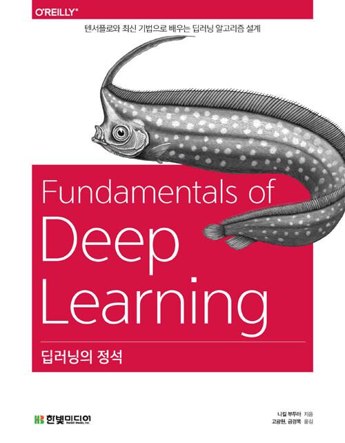 딥러닝의 정석 : 텐서플로와 최신 기법으로 배우는 딥러닝 알로리즘 설계