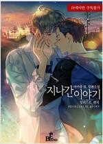 [BL] 지나간 이야기 (전2권/완결)
