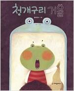 [빅북] 청개구리 거울