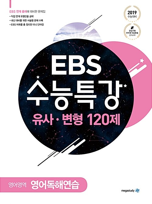 EBS 수능특강 유사 변형 N제 영어영역 영어독해연습 120제 (2018년)