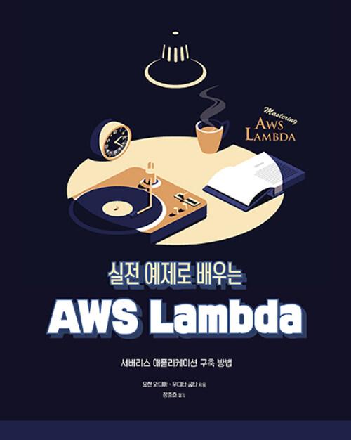 실전 예제로 배우는 AWS Lambda : 서버리스 애플리케이션 구축 방법