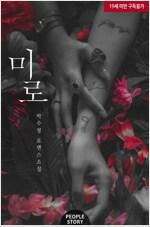 [합본] 미로 (외전증보판) (전3권/완결)