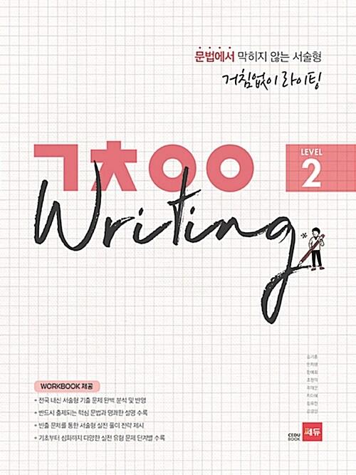 거침없이 라이팅 (ㄱㅊㅇㅇ Writing) Level 2