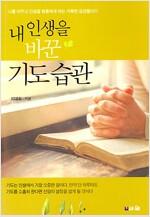내 인생을 바꾼 기도 습관