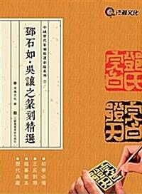 鄧石如·吳让之篆刻精選 (平裝, 第1版)