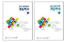 2011 대한민국 게임백서 상.하 세트 - 전2권