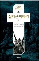[중고] 십자군 이야기 2