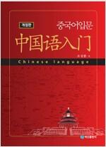 [중고] 중국어 입문