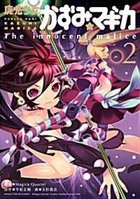 魔法少女かずみ☆マギカ ~The innocent malice~ (2) (まんがタイムKRコミックス フォワ-ドシリ-ズ) (コミック)