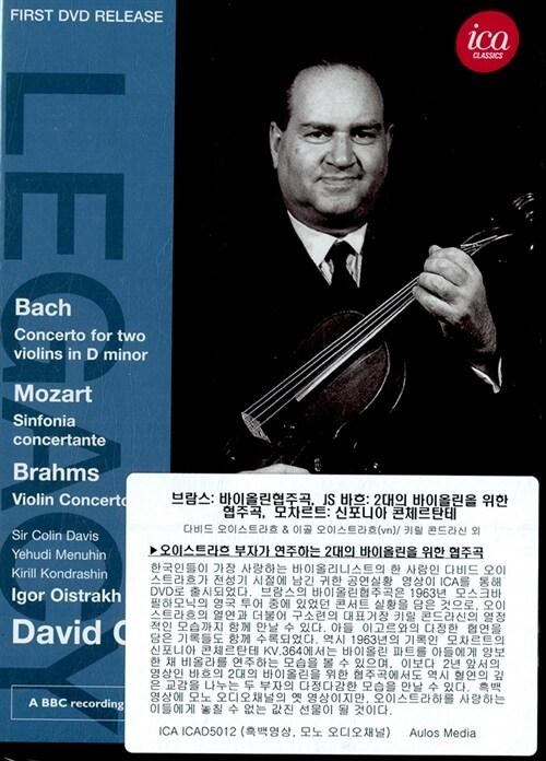 [수입] 다비드 오이스트라흐가 연주하는 바흐, 모차르트 & 브람스