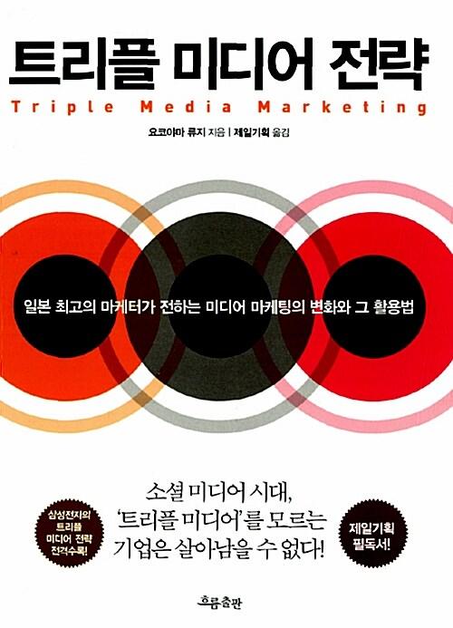 트리플 미디어 전략