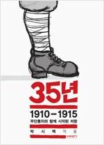 [고화질] 35년 1권 : 1910-1915 무단통치와 함께 시작된 저항