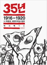 [고화질] 35년 2권 : 1915-1920 3.1혁명과 대한민국임시정부