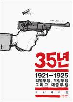 [고화질] 35년 3