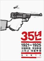 [고화질] 35년 3권 : 1921-1925 의열투쟁, 그리고 대중투쟁