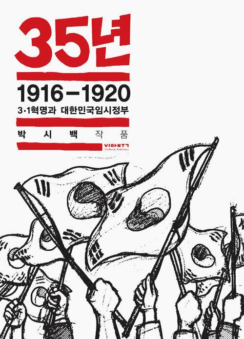 [고화질] 35년 2
