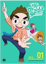 설민석의 한국사 대모험 1~5 양장 특별판 세트 - 전5권