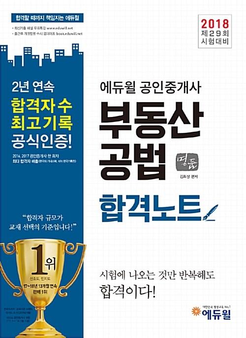 2018 에듀윌 공인중개사 교재 부동산공법 합격노트