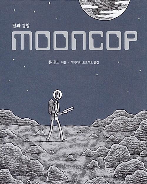 달과 경찰 Mooncop