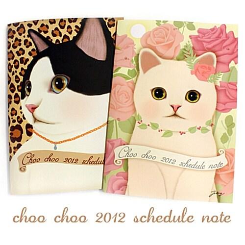 2012 Choo Choo schedule note
