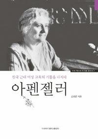 아펜젤러 : 한국 근대 여성 교육의 기틀을 다지다