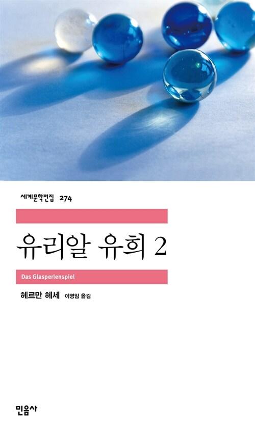 [중고] 유리알 유희 2