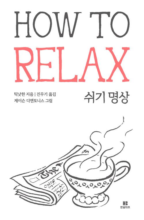 틱낫한의 쉬기 명상 HOW TO RELAX