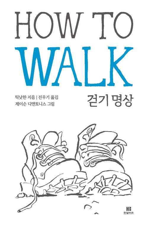 틱낫한의 걷기 명상 HOW TO WALK