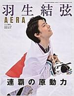 AERA(アエラ)增刊 「羽生結弦 ~連覇の原動力~」 (AERA增刊) (雜誌)