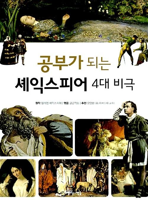 [중고] 공부가 되는 셰익스피어 4대 비극