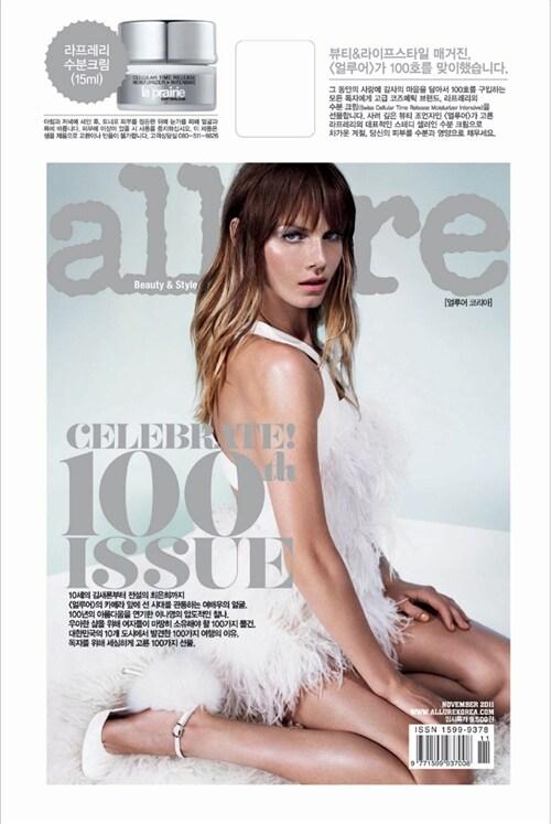 얼루어 Allure 2011.11