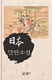 日本 단편소설