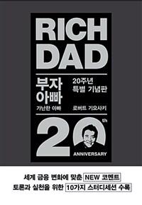 부자 아빠 가난한 아빠 1 (20주년 특별 기념판) - 개정증보판