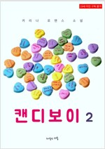 [BL] 캔디보이 2 (완결)