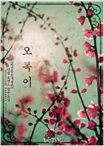 오복이 (외전증보개정판) (전2권/완결)