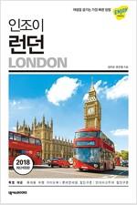 인조이 런던 (2018)